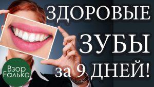 КРЕПКИЕ ЗУБЫ – 5 ПРОСТЫХ МЕТОДОВ от профессионалов!