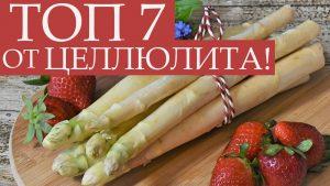 Топ 7 МОЩНЫХ продуктов против целлюлита!