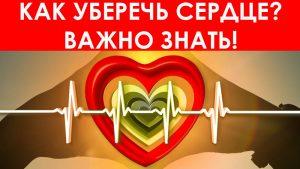 КАК СБЕРЕЧЬ СЕРДЦЕ? ВАЖНЫЕ ФАКТЫ и способы уберечься от инфаркта