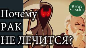 Книга «Диагноз «рак» — лечиться или жить»? Видео по книге Бориса Гринблата. Лучшие выдержки.
