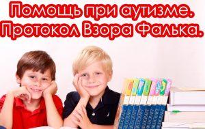 Аутизм у детей. Протокол Взора Фалька. Питание, витамины, добавки и продукты.